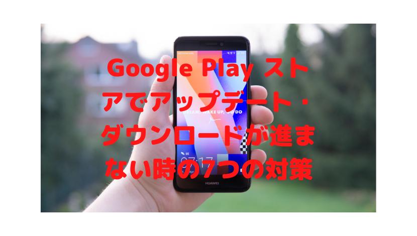 プレイ 待機 グーグル ダウンロード