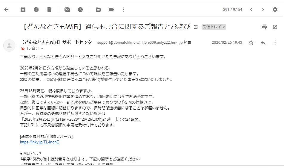 どんなときもWiFi 通信不具合案内メール