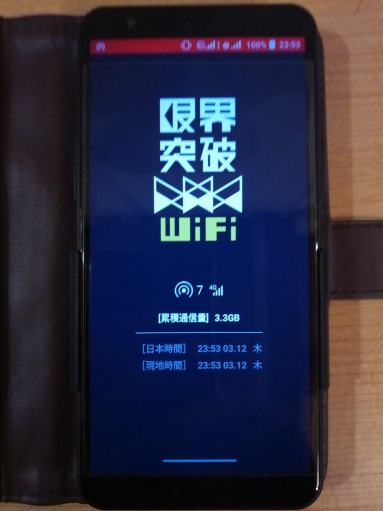 限界突破WiFi ホーム画面