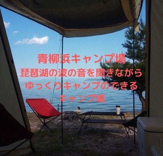青柳浜キャンプ場 琵琶湖の波の音を聞きながら、ゆっくりキャンプのできるキャンプ場