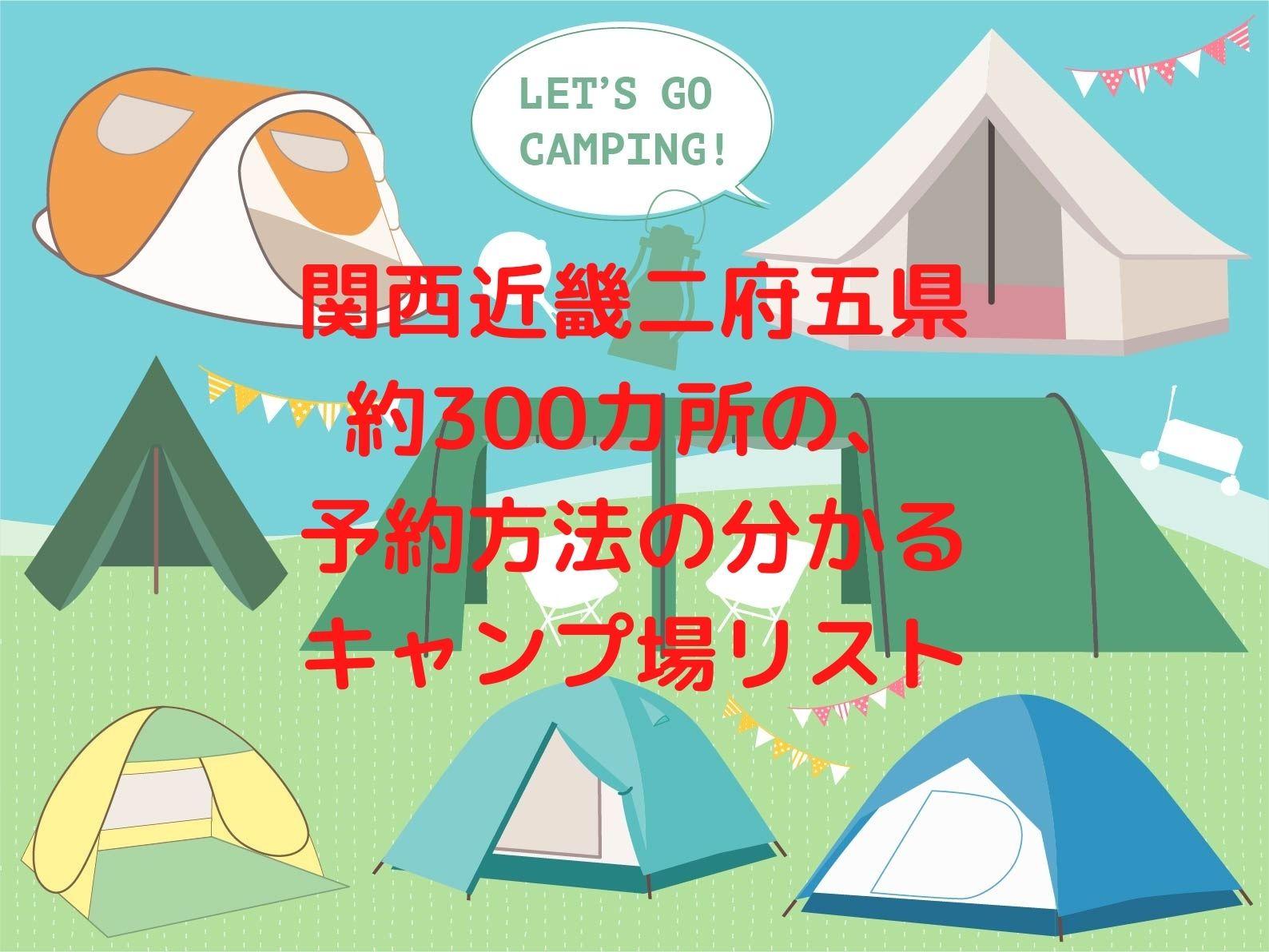 関西近畿二府五県 約300カ所の予約方法の分かるキャンプ場リスト アイキャッチ