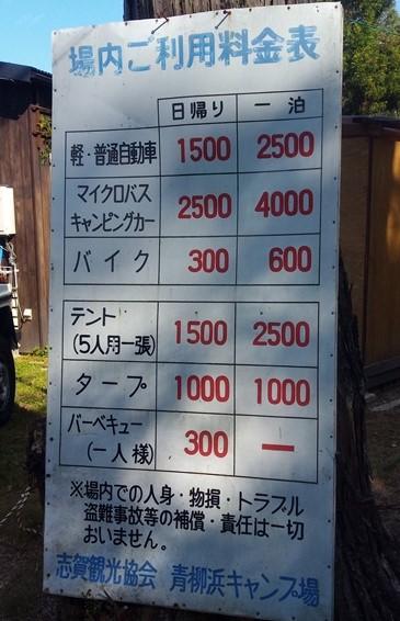 青柳浜キャンプ場料金表