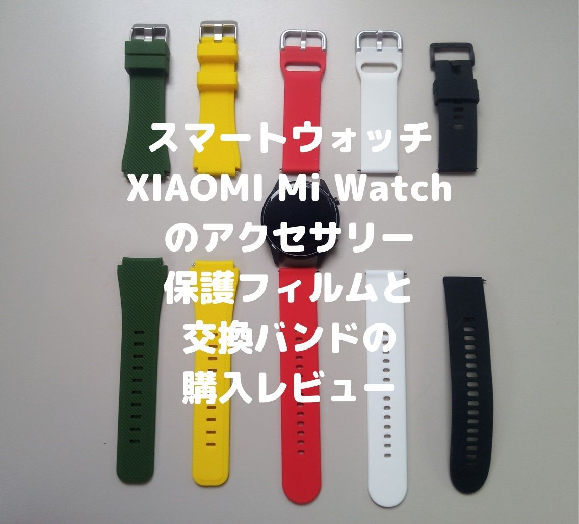 Mi Watch アクセサリー アイキャッチ