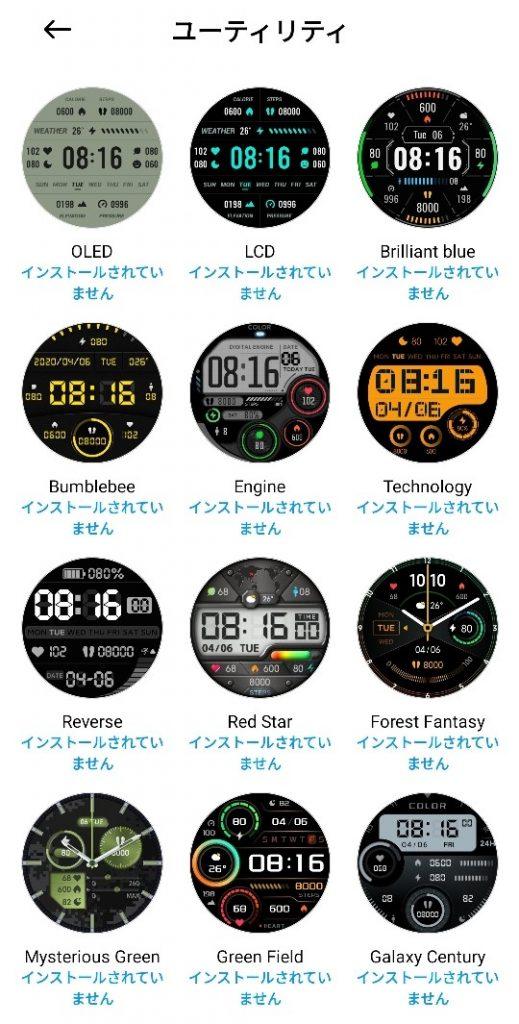 XIAOMI mi watch 文字盤変更②