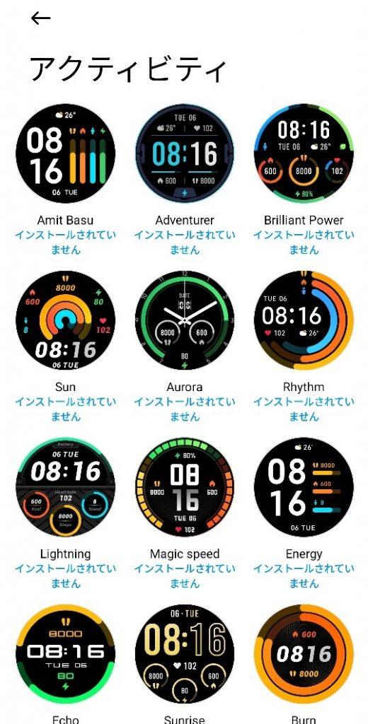 XIAOMI mi watch 文字盤変更①