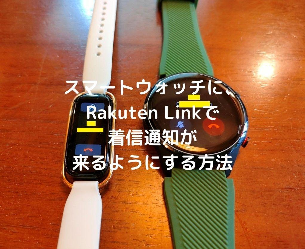スマートウォッチに、Rakuten Linkで着信通知が来るようにする方法 アイキャッチ