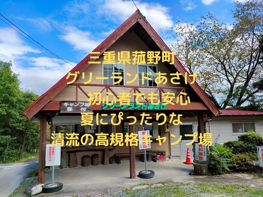 三重県菰野町『グリーランドあさけ』 初心者でも安心 夏にぴったりな清流の高規格キャンプ場