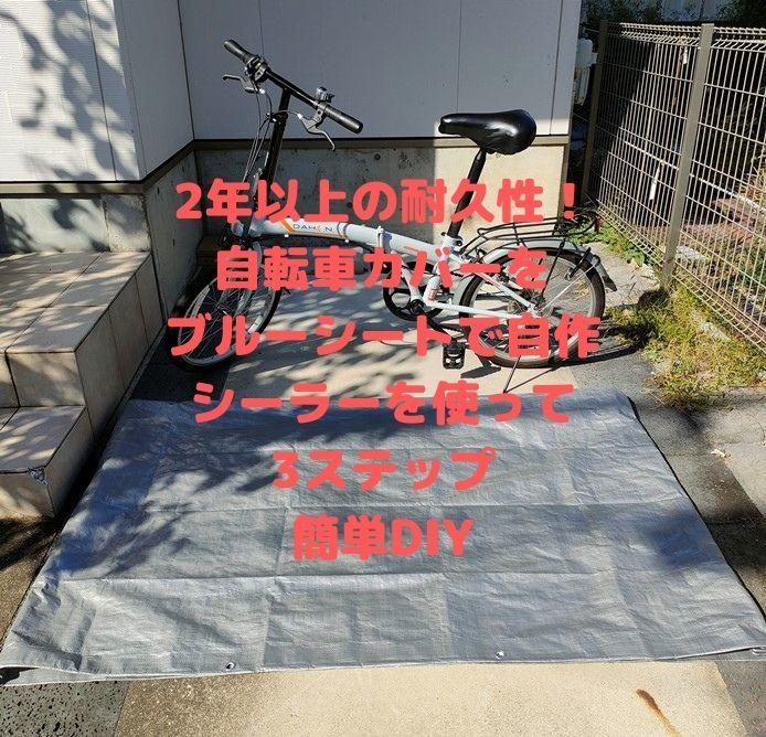 耐久性バツグンの自転車カバーをブルーシートで自作 ホットシーラーを使って3ステップ簡単DIY